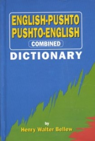 ENGLISH-PUSHTO/ PUSHTO-ENGLISH DICTIONARY