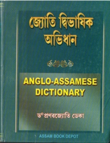 Anglo-Assamese Dictionary