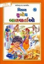 Kinderbuch in Gujarati