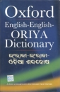 English-English-Oriya Dictionary