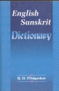 English-Sanskrit dictionary