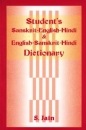 Students Sanskrit - Englisch - Hindi & English-Sanskrit- Hindi,