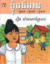 Family after all, Kinderbuch auf Khmer