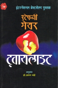 Twilight von Stephenie Meyer - Ausgabe in Marathi