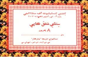 Sindhi copy book