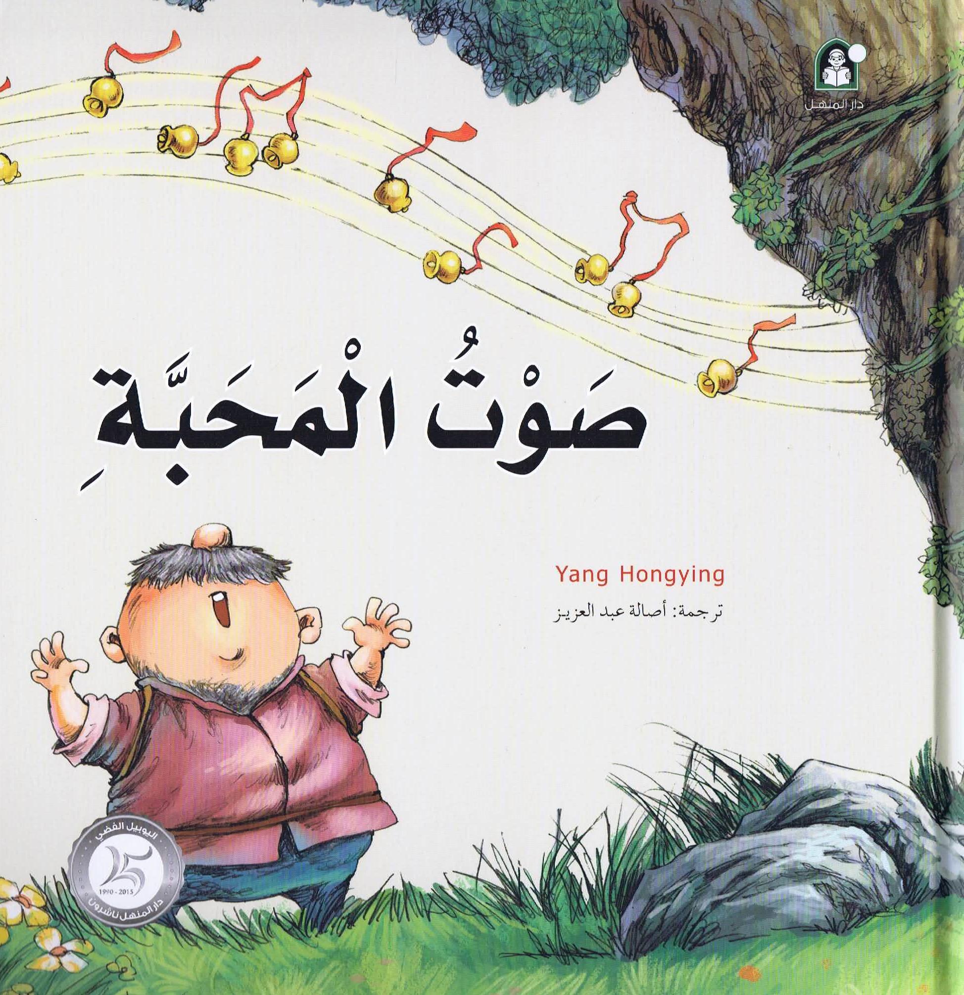 Die Stimme der Liebe - Kinderbuch Arabisch