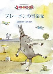 tamakai books interkulturelle versandbuchhandlung die bremer stadtmusikanten japanisch. Black Bedroom Furniture Sets. Home Design Ideas