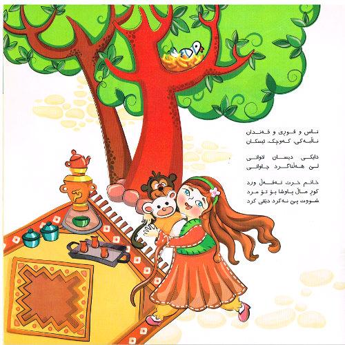 Russische Weihnachtsgedichte Für Kinder.Gedichte Für Kinder In Kurdisch Sorani