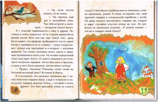 Kinderbuch Weihnachten.Weihnachten Kinderbuch In Russisch