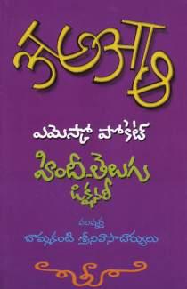hindi to kannada dictionary online