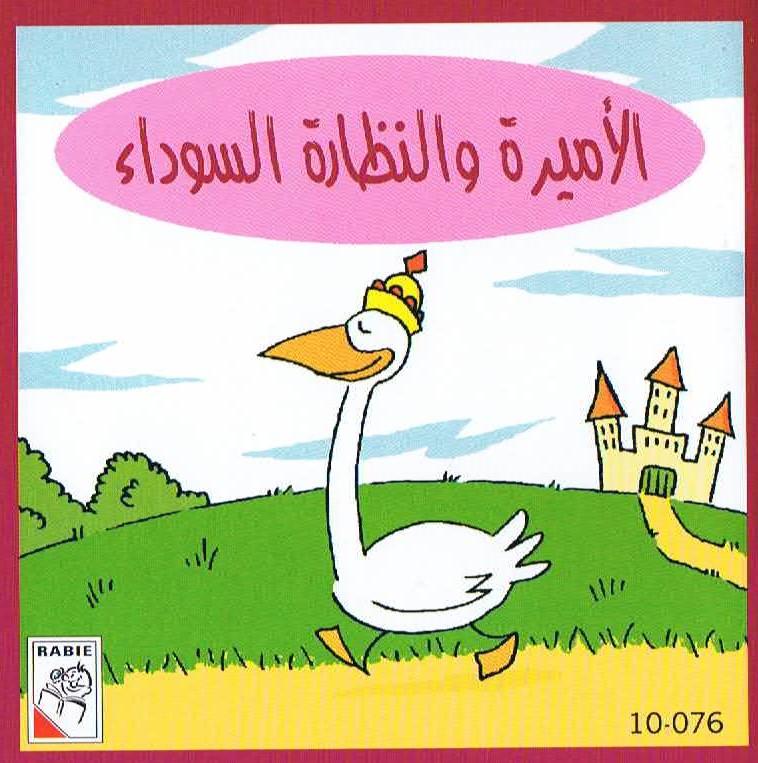 tamakai books interkulturelle versandbuchhandlung 9933160230 pixi buch auf arabisch die. Black Bedroom Furniture Sets. Home Design Ideas