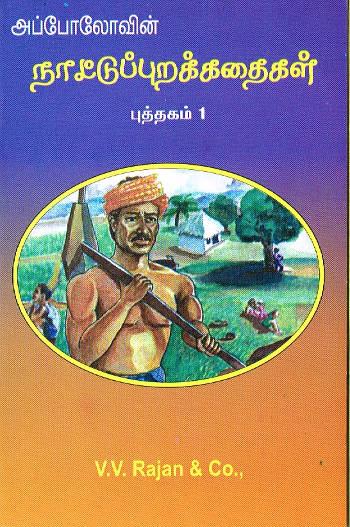 Sex Geschichte in Tamil Sprache