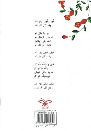 Russische Weihnachtsgedichte Für Kinder.Gedichte Für Kinder In Dari