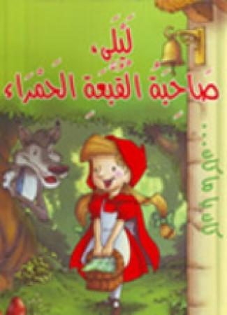 Tamakai Books Interkulturelle Versandbuchhandlung Rotkäppchen Kinderbuch In Arabischer Sprache Und Schrift
