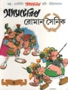 Asterix in bengalischer Sprache