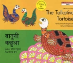 The Talkative Tortoise - (Hindi/Englisch) - Kinderbuch aus Indien