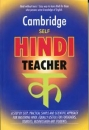 Cambridge Self Hindi Teacher
