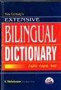 New Century's Extensive Bilingual Dictionary, English-English-Tamil