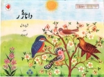 Kinderbuch in Kashmiri